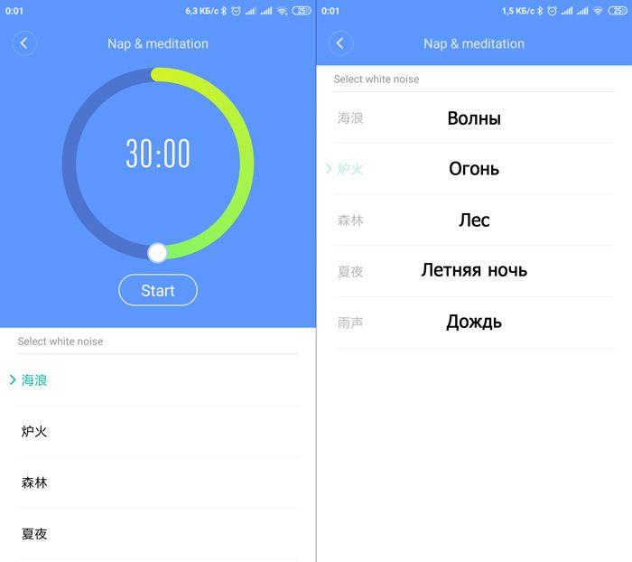 Настройка режима медитации в настольных часах Xiaomi