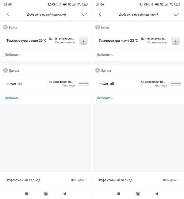 Автоматизация включения кондиционера в умном доме Xiaomi