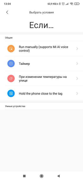Сценарий с NFC меткой Xiaomi