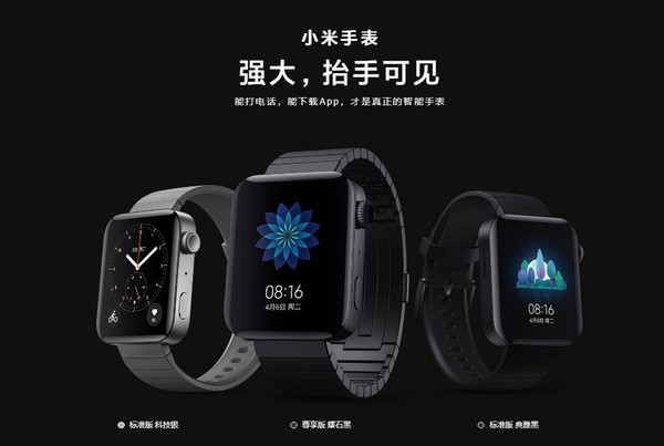 Xiaomi Watch Exclusive Edition