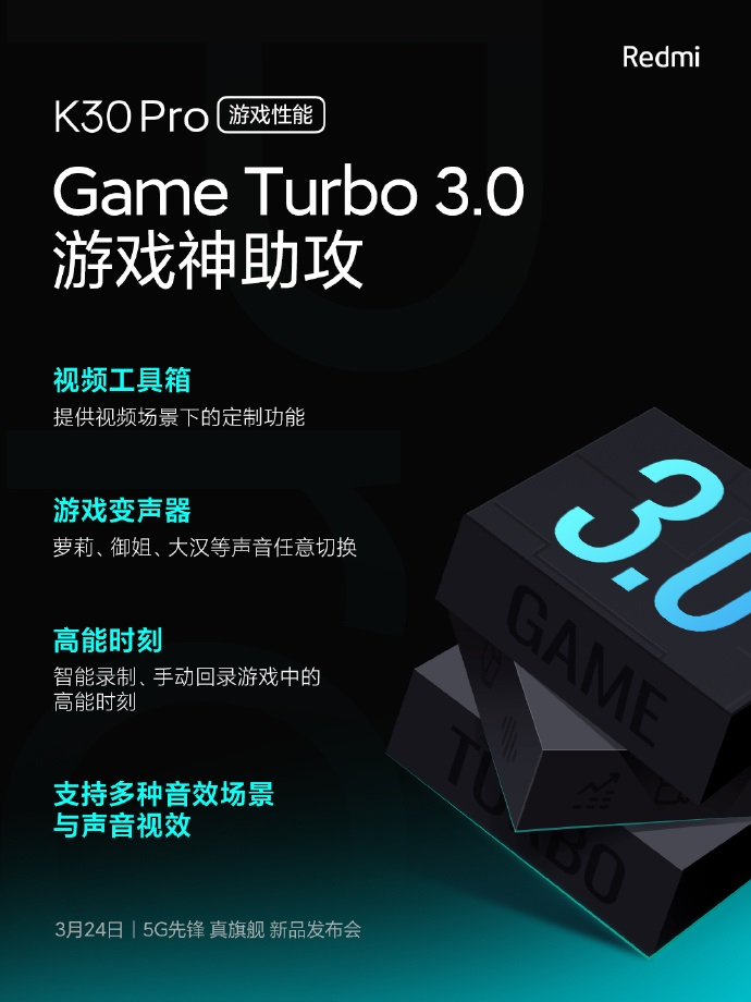 This afternoon, Redmi officially said that the Redmi K30 Pro will use a linear motor, have a 'gaming-class' 4D game vibration, and 153 kinds of MIUI scene vibration optimization. In addition, the Redmi K30 Pro will also use a 3435mm² VC heat sink, the Snapdragon 865 + LPDDR5 + UFS 3.1 solution, and it will have two versions, the standard version and the zoom version. This set of hardware solutions is the 'strongest combination of performance' in the 5G era. Today, the GeekBench running score of the phone spotted on the net. The single-core score is 900 points, while the multi-core running is 3251 points. It is codenamed lmipro. As for reference, the Xiaomi Mi 10 scores 908 points in the single-core test and 3084 points in the multi-core test. The UFS 3.1 flash memory supported by the Redmi K30 Pro can provide sequential write speeds of up to 750MB/s. According to the previous UFS 3.1 specification released by JEDEC, UFS 3.1 has a deep sleep function while increasing the writing speed, and the reliability is also guaranteed while the product cost is reduced. According to previous reports, the Redmi K30 Pro is expected to be equipped with an X55 5G baseband. Thus, it supports SA/NSA dual-mode 5G. Among its biggest selling points, we can mention the lifting camera. The Redmi K30 Pro zoom version supports OIS dual image stabilization. The main camera uses a 64-megapixel Sony IMX686 CMOS. It is expected to be equipped with a 33W charge pump fast charging head as standard. Well, apart from this, Redmi issued another statement, saying the Redmi K30 Pro will comes with Game Turbo 3.0 technology. The latter provides game floating windows, voice changers, night vision, AI highlights, screen hanging, etc. In fact, the Xiaomi Mi 10 already supports this feature. The third news we learned about the handset today is that it has also passed the TÜV Rheinland High Gaming Performance Certification. The Redmi K30 Pro will be officially released on March 24.