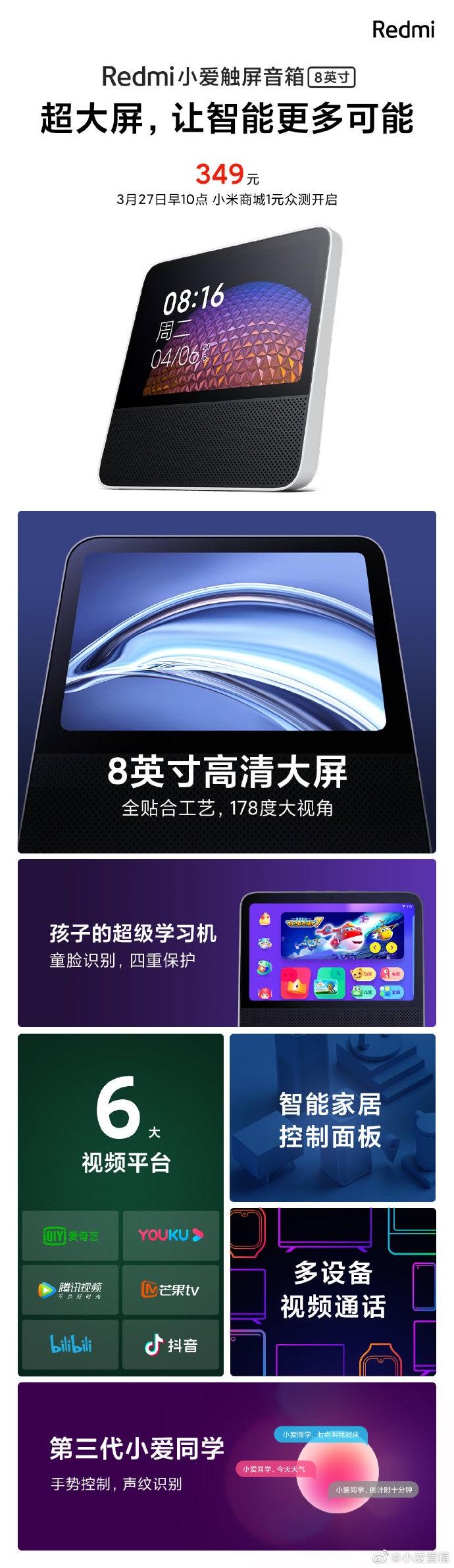 Redmi Xiaoai touch screen speaker