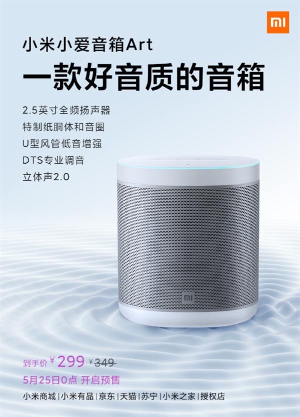 Xiaomi Xiaoai Speaker Art