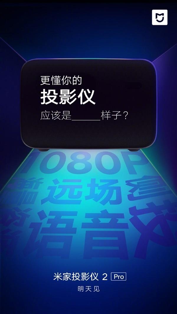 Mijia Projector 2 Pro