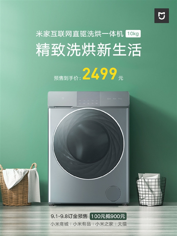 Mijia High-end Washing and Drying Integrated Machine