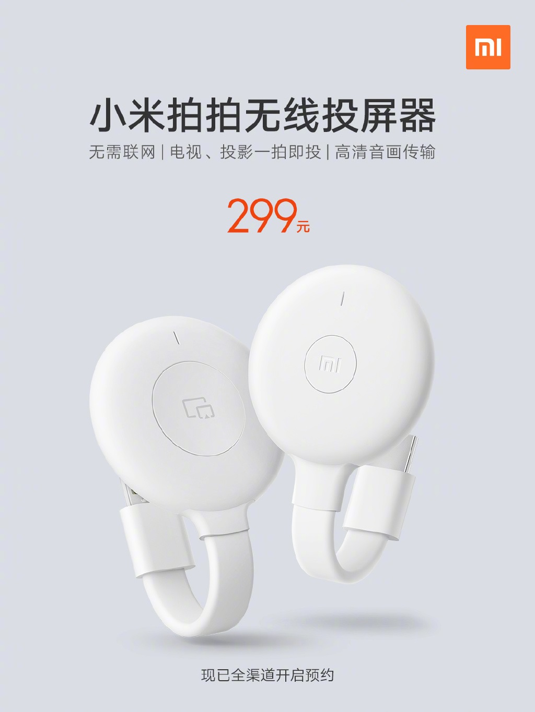 Xiaomi Paipai wireless projector