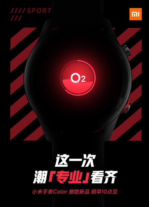 Xiaomi Mi Color Watch
