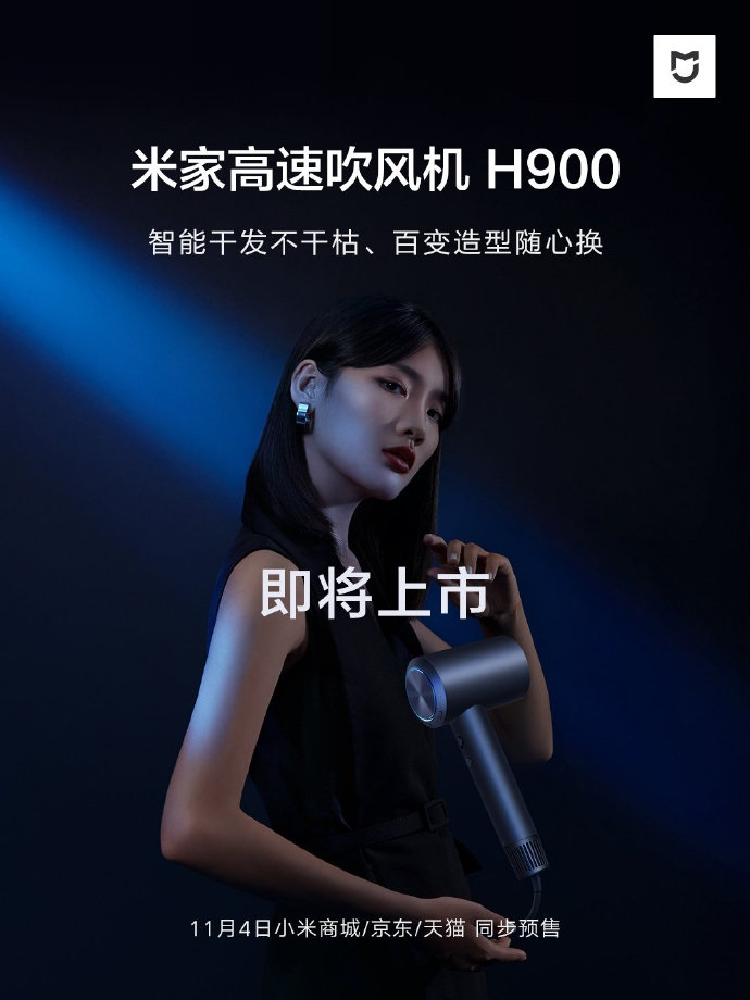 Xiaomi Mijia H900
