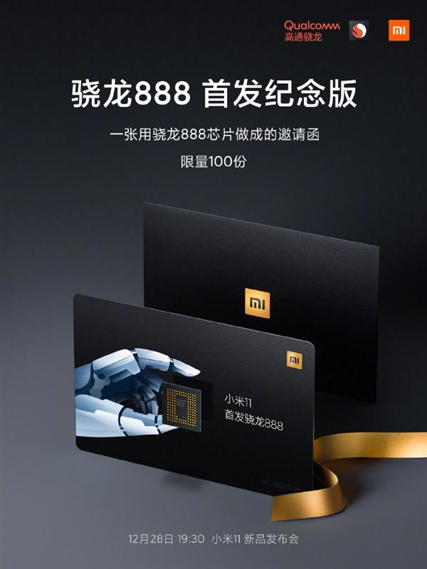 Xiaomi Mi 11 invitation