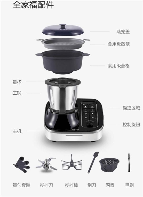 Xiaomi smart kitchen robot