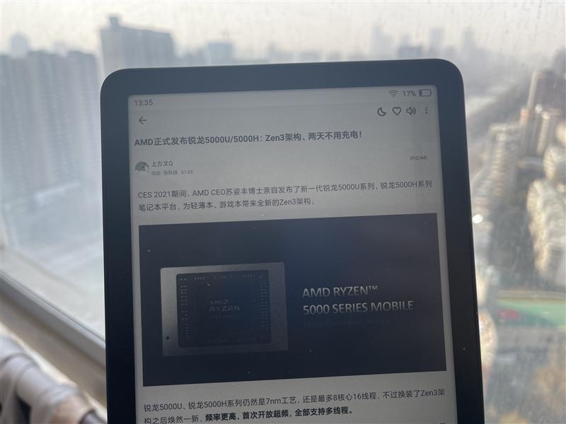 Xiaomi Mi Watching Electronic Paper Book Pro