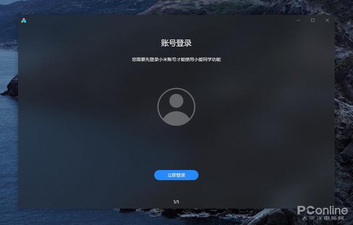 Xiao Ai for Windows 10