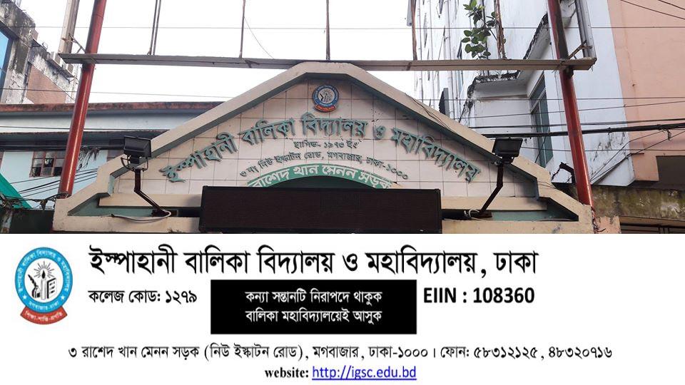 Ispahani Girls' School and College HSC Admission