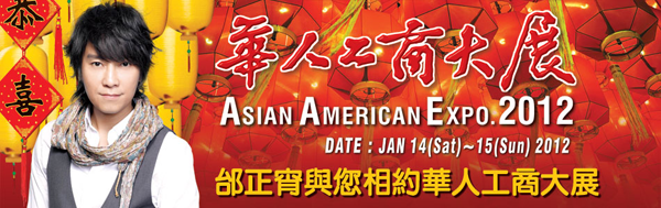 asian american expo 2012 flier