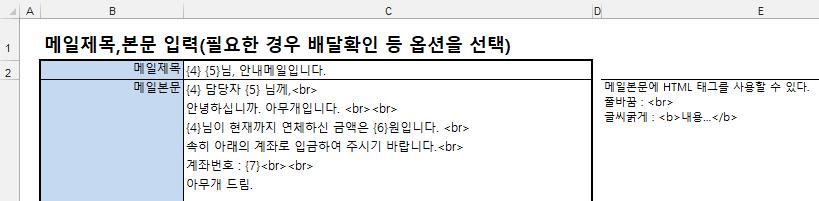 엑셀에서 메일보내기-본문구성