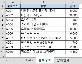 VLOOKUP-기준정보(품목정보)
