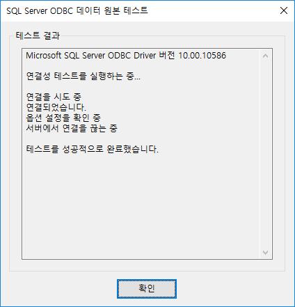 dsn_setting_08