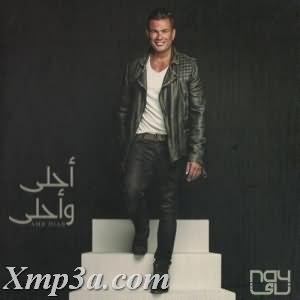 تحميل البوم أحلى وأحلى عمرو دياب 2016 Xmp3a