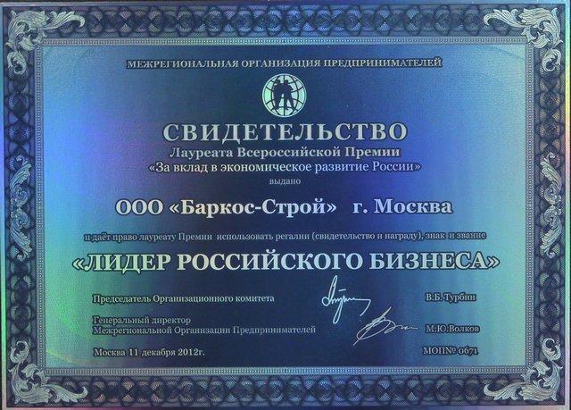 Laureaty-premii