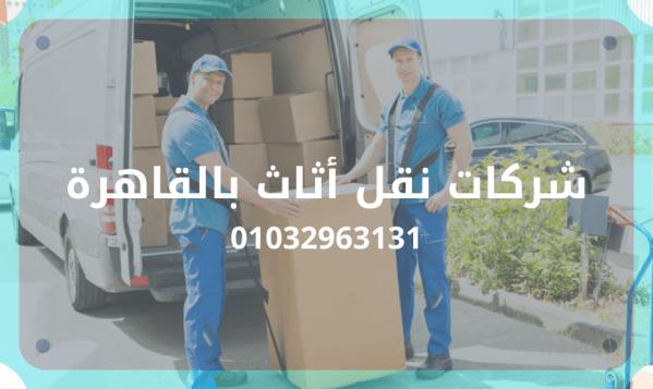 شركات نقل الأثاث بالقاهرة