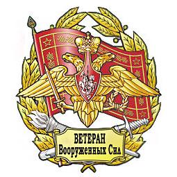 Логотип ОООВ ВС РФ