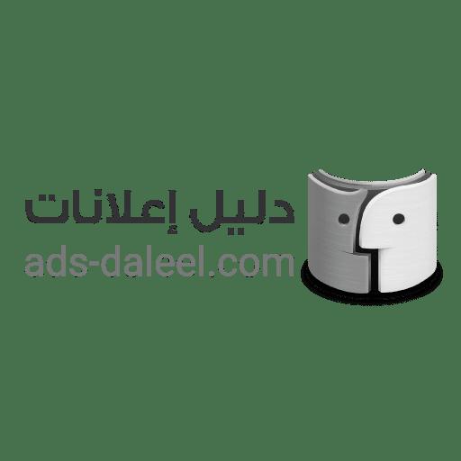 شركة نقل عفش الرقة