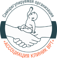 СРО Ассоциация клиник ВРТ