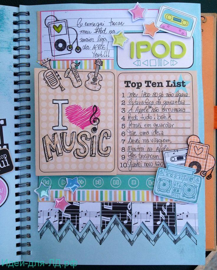 LD идеялары - музыкалық ойнату тізімі