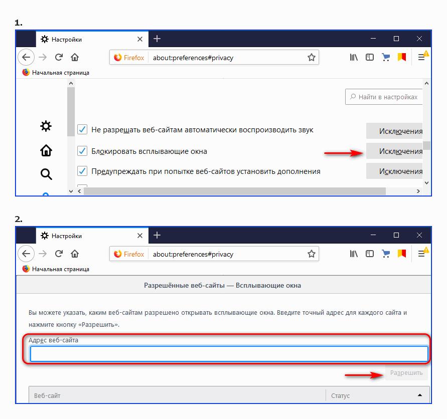 Reabastecimento da lista de exceções no Mozilla