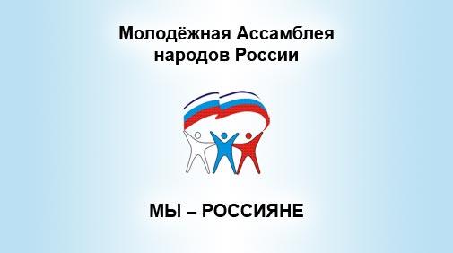 Молодежная ассамблея народов России «Мы-россияне» приглашает к участию