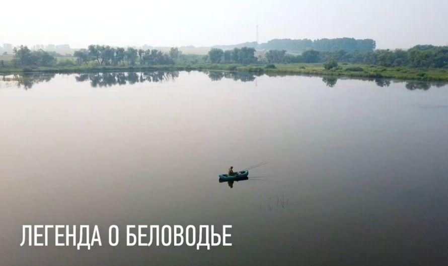 Легенда о Беловодье
