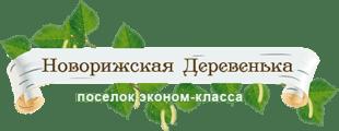 Генплан посёлка Новорижская деревенька