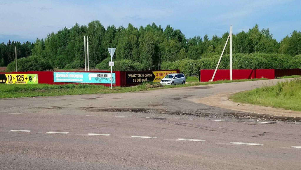 Фотогалерея посёлка Новорижская деревенька — 2