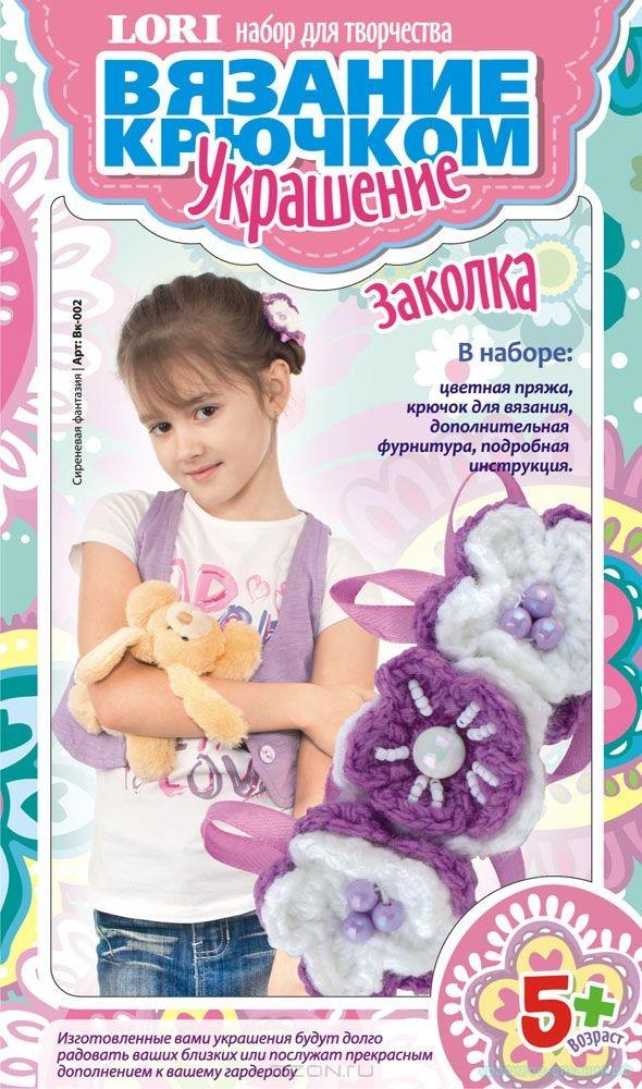 Наборы для вязания крючком для детей
