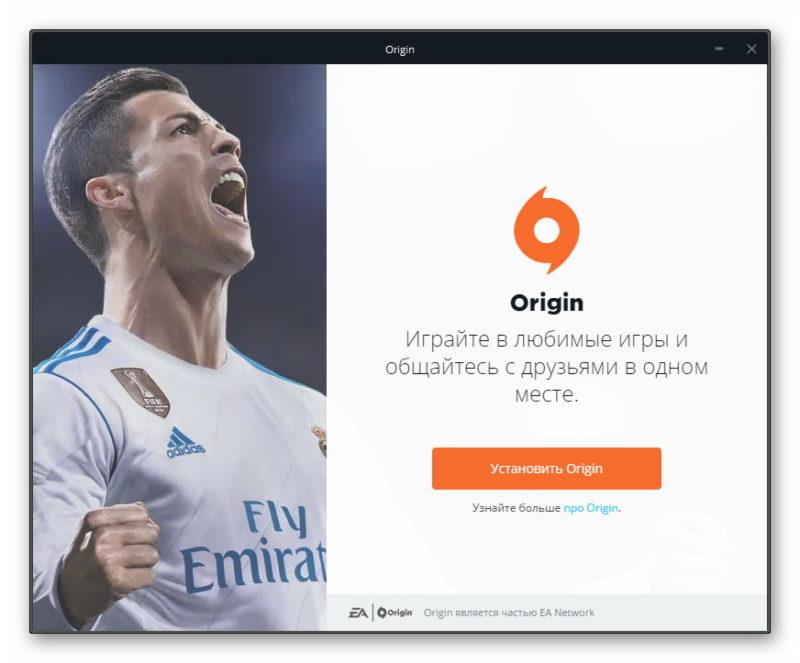 Установщик Origin