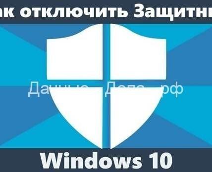 Когда нельзя, но очень хочется: как отключить встроенный «Защитник Windows» 76