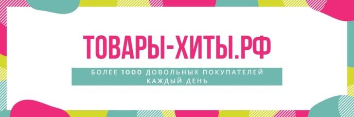 Товары для дома интернет магазин - Товары-Хиты.РФ