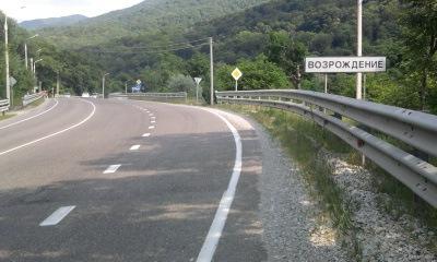 дорога в поселок Возрождение Геленджикский район