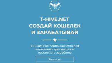 t-hive