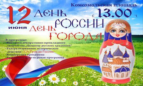 12 июня День России и День Города!