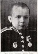 С.Алешков
