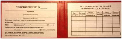 Хранение удостоверений по электробезопасности 4 группа электробезопасности где получить