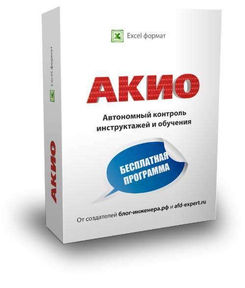 АКИО или Автономный Контроль Инструктажей и Обучения! DOWNLOAD!