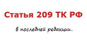 Статья 209 ТК РФ