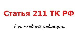 СТАТЬЯ-211-ТК-РФ-ОХРАНА-ТРУДА