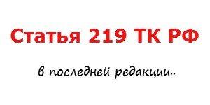 СТАТЬЯ-219-ТК-РФ-ОХРАНА-ТРУДА