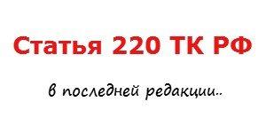 СТАТЬЯ-220-ТК-РФ-ОХРАНА-ТРУДА