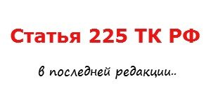 Статья 225 ТК РФ