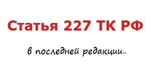 СТАТЬЯ-227-ТК-РФ-ОХРАНА-ТРУДА