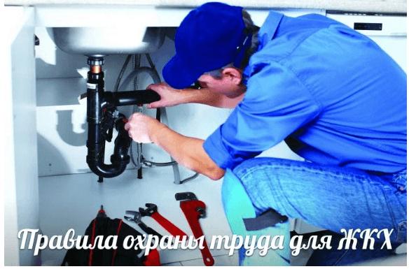 правила по охране труда жкх